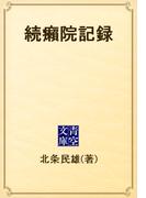 続癩院記録(青空文庫)