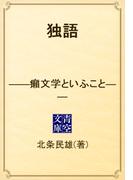 独語 ――癩文学といふこと――(青空文庫)