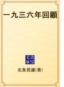 一九三六年回顧(青空文庫)