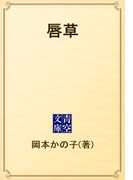 唇草(青空文庫)
