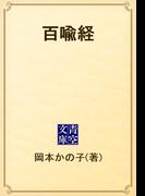 百喩経(青空文庫)