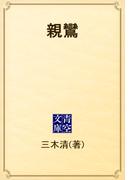 親鸞(青空文庫)