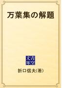 万葉集の解題(青空文庫)