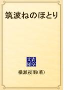 筑波ねのほとり(青空文庫)
