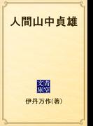 人間山中貞雄(青空文庫)