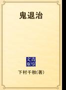 鬼退治(青空文庫)