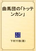 曲馬団の「トッテンカン」(青空文庫)