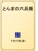 とんまの六兵衛(青空文庫)