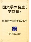 国文学の発生(第四稿) 唱導的方面を中心として(青空文庫)