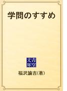 学問のすすめ(青空文庫)