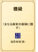 機縁 (友なる画家の画稿に題す)(青空文庫)