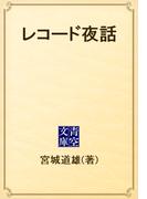 レコード夜話(青空文庫)