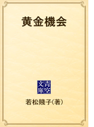 黄金機会(青空文庫)