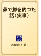 鼻で鱒を釣つた話(実事)(青空文庫)