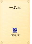 一老人(青空文庫)