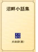 沼畔小話集(青空文庫)