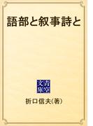 語部と叙事詩と(青空文庫)