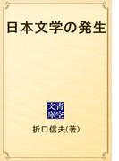 日本文学の発生(青空文庫)