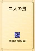二人の男(青空文庫)