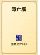 隠亡堀(青空文庫)