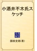 小酒井不木氏スケッチ(青空文庫)