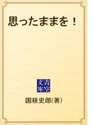 思ったままを!(青空文庫)