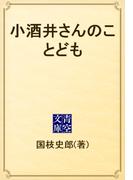 小酒井さんのことども(青空文庫)