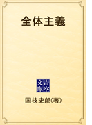 全体主義(青空文庫)