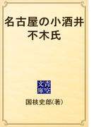 名古屋の小酒井不木氏(青空文庫)