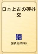 日本上古の硬外交(青空文庫)
