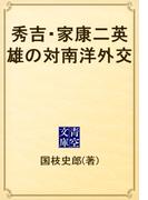 秀吉・家康二英雄の対南洋外交(青空文庫)