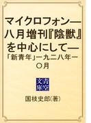 マイクロフォン―八月増刊『陰獣』を中心にして― 「新青年」一九二八年一〇月(青空文庫)