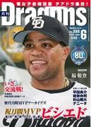 月刊ドラゴンズ 2016年6月号[デジタル版](月刊ドラゴンズ)
