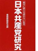 日本共産党研究 絶対に誤りを認めない政党