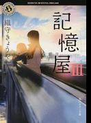記憶屋 3 (角川ホラー文庫)(角川ホラー文庫)