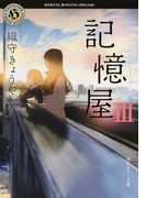 記憶屋 3 (角川ホラー文庫)