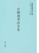 公職選挙法令集 平成28年版