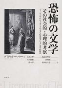 恐怖の文学 その社会的・心理的考察 1765年から1872年までの英米ゴシック文学の歴史