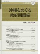 沖縄をめぐる政府間関係 (年報行政研究)