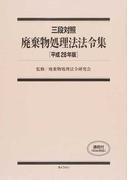 廃棄物処理法法令集 三段対照 平成28年版