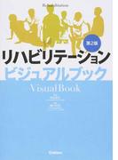 リハビリテーションビジュアルブック 第2版
