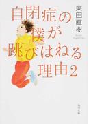 自閉症の僕が跳びはねる理由 2 (角川文庫)(角川文庫)