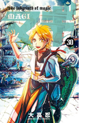 マギ 30 (少年サンデーコミックス)(少年サンデーコミックス)