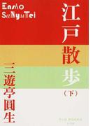 江戸散歩 下 (P+D BOOKS)