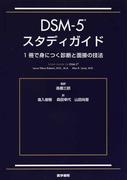 DSM−5スタディガイド 1冊で身につく診断と面接の技法