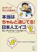本当はちゃんと通じてる!日本人エイゴ ネイティブ72人が認めた Don't worry,be happy!