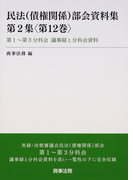 民法〈債権関係〉部会資料集 第2集〈第12巻〉 第1〜第3分科会議事録と分科会資料