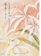 夢の中にそっと 宮本美智子詩集 (ジュニアポエム双書)(ジュニア・ポエム双書)