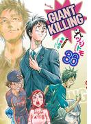 【36-40セット】GIANT KILLING