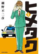 【全1-2セット】ヒメタク(アクションコミックス)